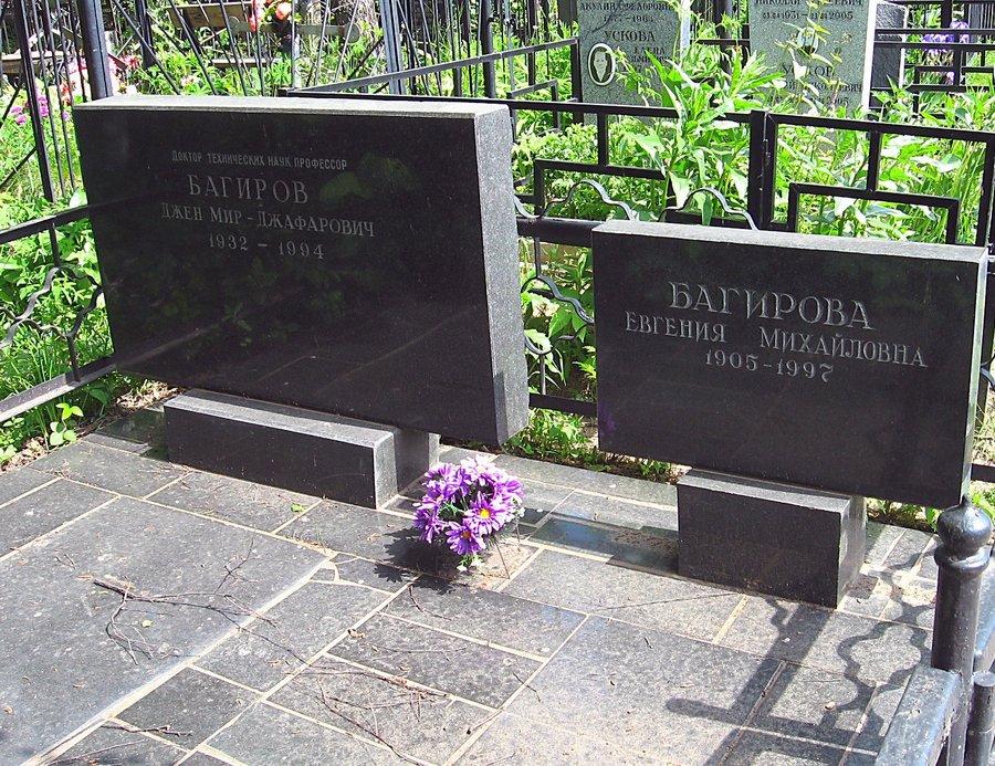 В Москве на Востряковском кладбище похоронена жена Мирджафара Багирова Евгения Михайловна Гельман-Багирова...
